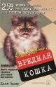 Осторожно, вредная кошка
